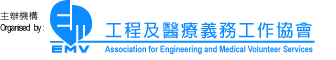 主辦機構:工程及醫療義務工作協會